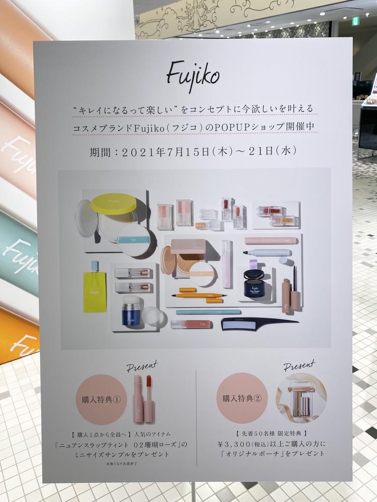 fujiko話題の最新コスメ!_1