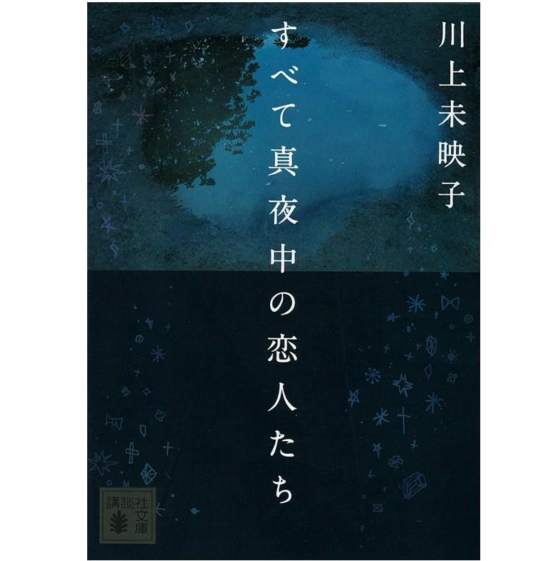 『すべて真夜中の恋人たち』 川上三映子 講談社文庫 680円
