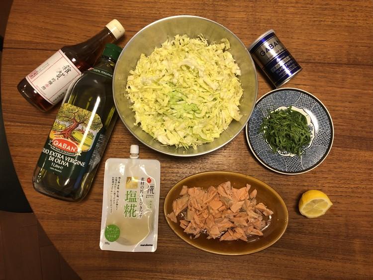 コールスローサラダ鮭のコンフィ入り 材料2