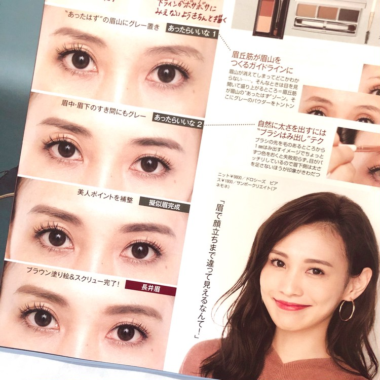 目からウロコの眉メイクを実践!【BAILA12月号動画】_4