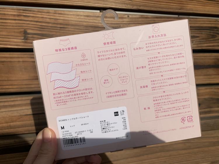 【GU】の生理用吸水ショーツ正直レビュー!_3