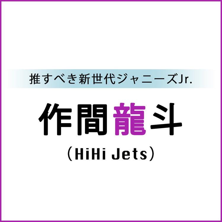 【推すべき新世代ジャニーズJr.】 #HiHiJets #作間龍斗 インタビュー