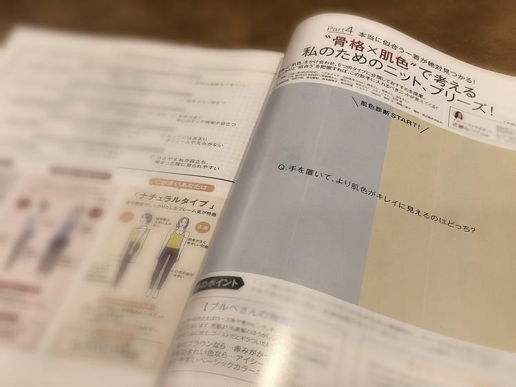 BAILA11月号 おすすめ特集紹介!_4