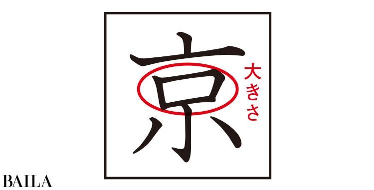 【書き文字性格診断・恋愛性格②】あなたの<ロマンチスト度>を「京」の書き文字で診断_1