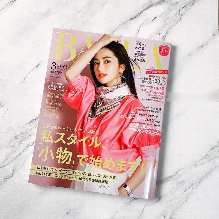 BAILA3月号見どころ紹介♡_1