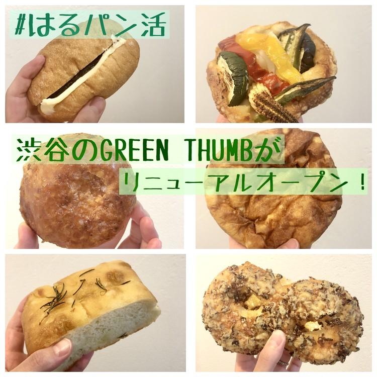 【私のパン活】リニューアルオープンした渋谷のパン屋さん_4