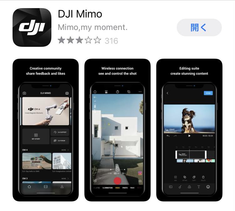 【超人気「DJI Pocket 2」使ってみた】動画ド素人がジンバルつき小型4KカメラでVlog作成に初挑戦レポート アプリ「DJI Mimo」