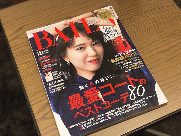 """BAILA12月号""""欲しい""""が見つかるコート大特集&付録紹介_1"""