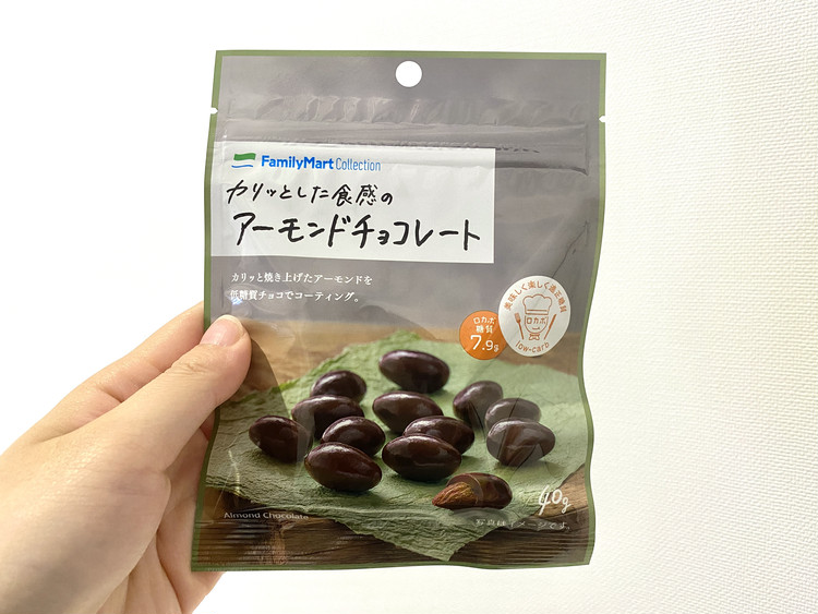 カリッとした食感のアーモンドチョコレートのパッケージ