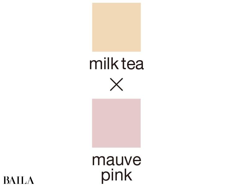 ミルクティー×淡色
