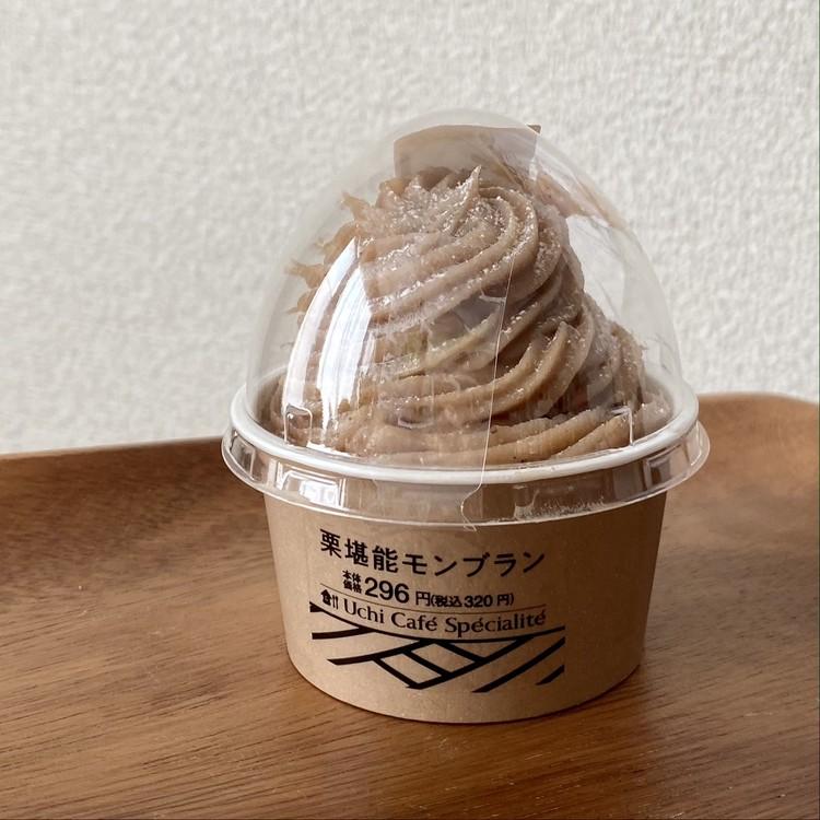 【ローソン】Uchi Café Spécialité 栗堪能モンブラン(税込¥320)