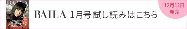【可愛げ盛り】が売れ筋! 2016年大ヒットアクセサリー&小物7_3