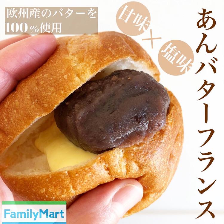 コスパ最高!ついにコンビニでも「あんバター」が買える時代に♡_4