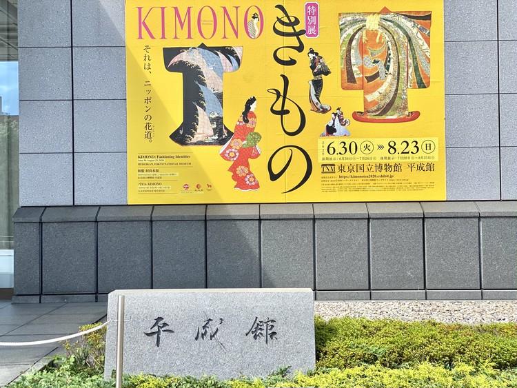 着物に恋して♡東京国立博物館でお着物の歴史に触れて_1