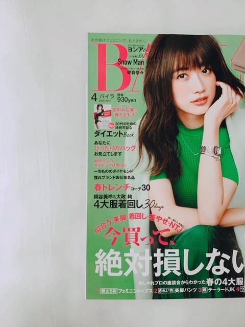 【付録】BAILA4月号▶ドゥーズィエム クラス上品ミニ財布_1