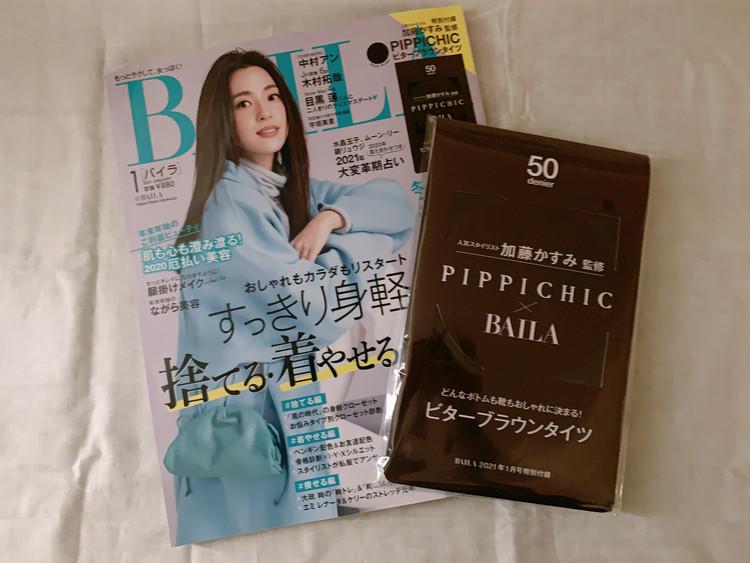 【BAILA 1月号】ビターブラウンタイツコーデ_1