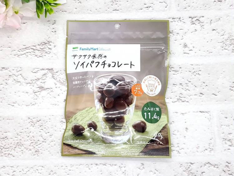サクサク食感のソイパフチョコレートの見た目