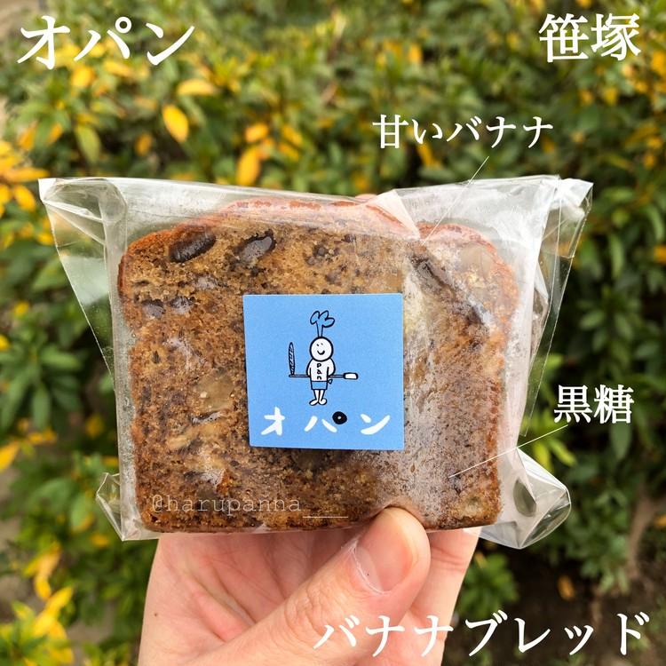【私のパン活】SNSでも話題の笹塚のオパン♡_6