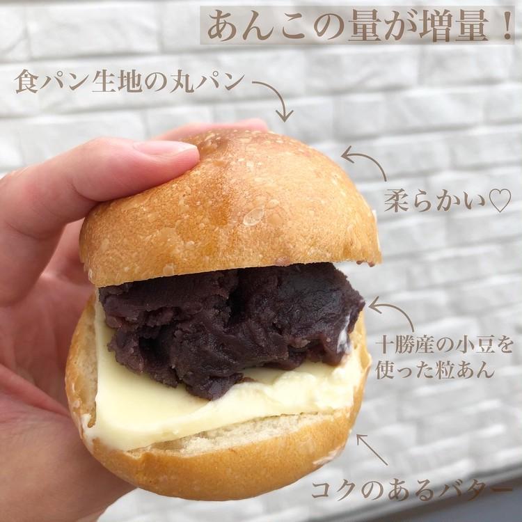 《はるパン活》最近食べたオススメ‼︎「あんバター」3選‼︎_2