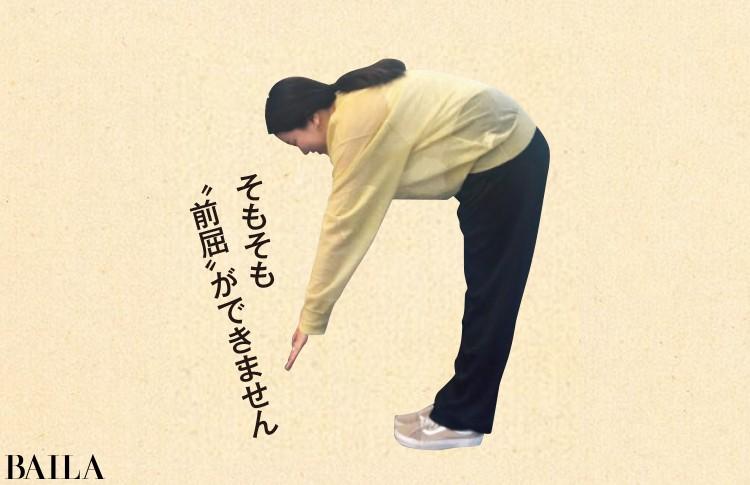 脚裏だけでなく、上半身も硬いので、ただの前屈もままならない状態。せめて、床に触れたい……!