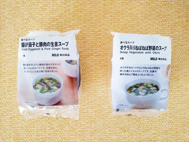 2つ並べた食べるスープ