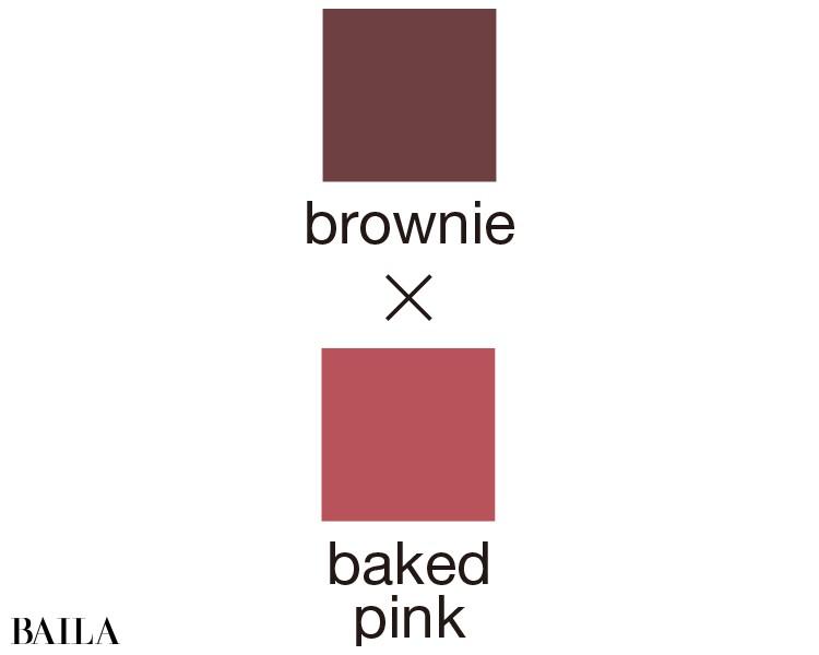 ブラウニー×きれい色