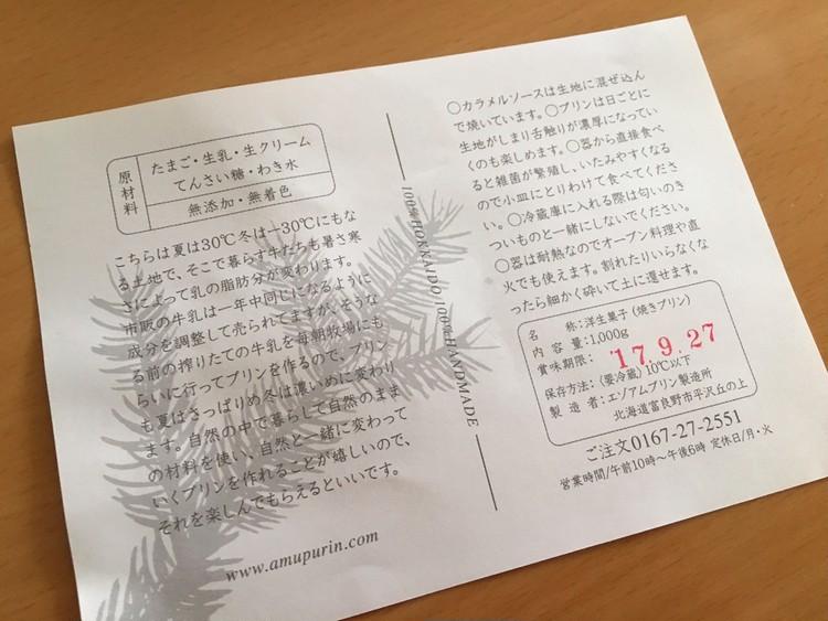【予約は約1年待ち・1日24個限定】一度は食べたい!富良野で出会ったエゾアムプリン〈お取り寄せのススメ。〉_9