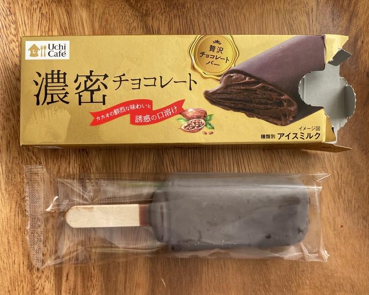 超濃厚コンビニチョコアイス食べ比べ【ローソン】「Uchi Café 贅沢チョコレートバー 濃密チョコレート」
