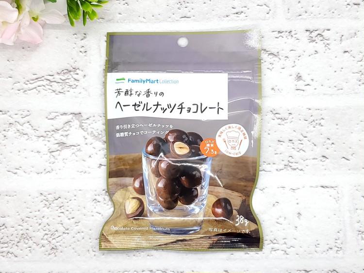 芳醇な香りのヘーゼルナッツチョコレートの見た目