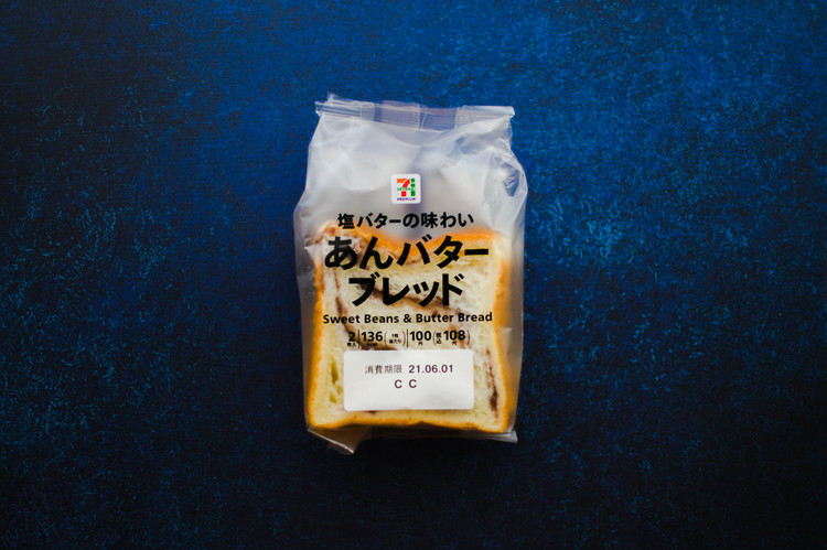 セブンイレブンのおすすめ食パン「あんバターブレッド」は108円!