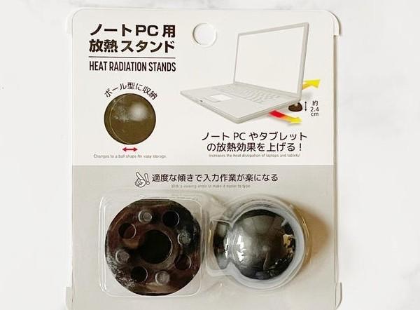 ノートPC用放熱スタンドのパッケージ