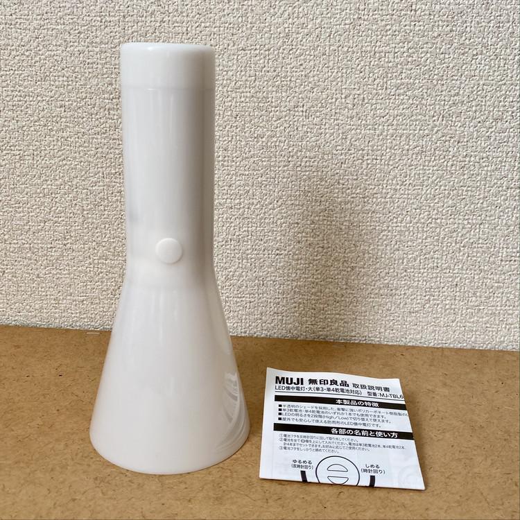 【無印良品】で買えるおすすめ防災グッズ5選 | 東日本大震災から10年 LED懐中電灯