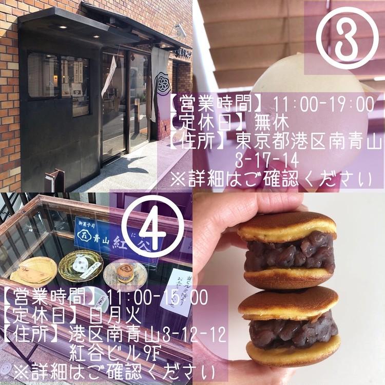 手土産にもオススメ!表参道和菓子屋さん4店をご紹介!_4