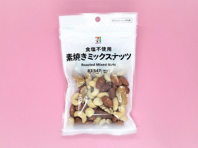 セブンイレブン「食塩不使用素焼きミックスナッツ」の見た目
