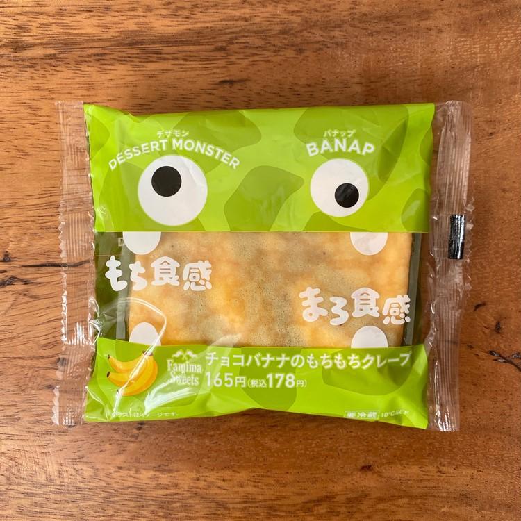 <写真>W食感でおいしい【ファミリーマート】のデザートモンスター5種_13
