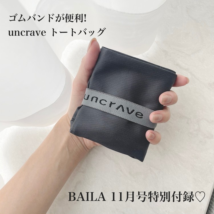 BAILA11月号【付録紹介】uncraveのトートバッグが万能!_1