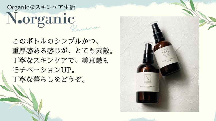 スキンケアには優しく機能性バツグンな「N.organic」を_3