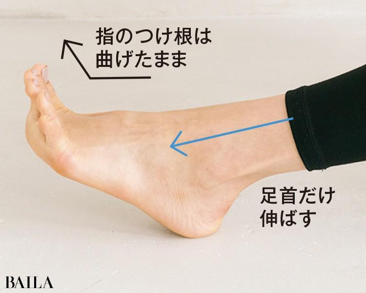 足指は天井を向いたまま、足首だけを前方に伸ばす