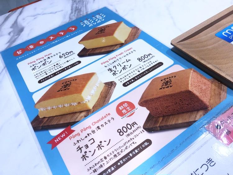なんば&心斎橋 ふわっふわ台湾カステラ食べ比べ_8