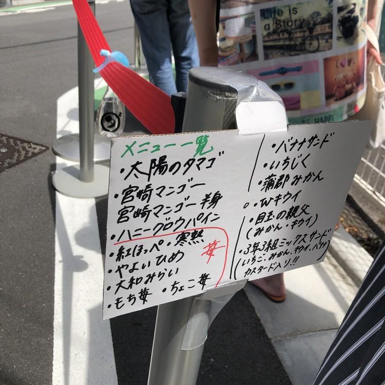 【私のパン活】愛知で大人気のフルーツサンドが中目黒に上陸!!_3