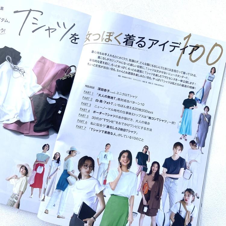 親切すぎ!?BAILA7月号はTシャツづくし〜!_2
