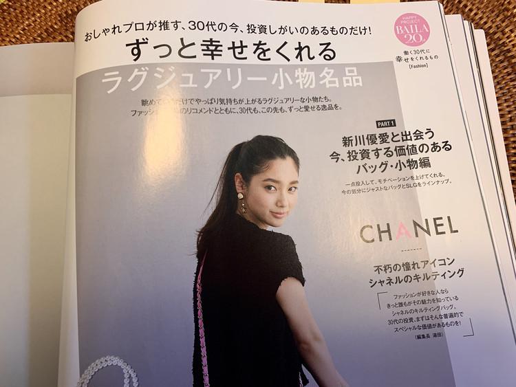 【BAILA6月号発売】エコバッグ付き!創刊20周年記念号♪_7