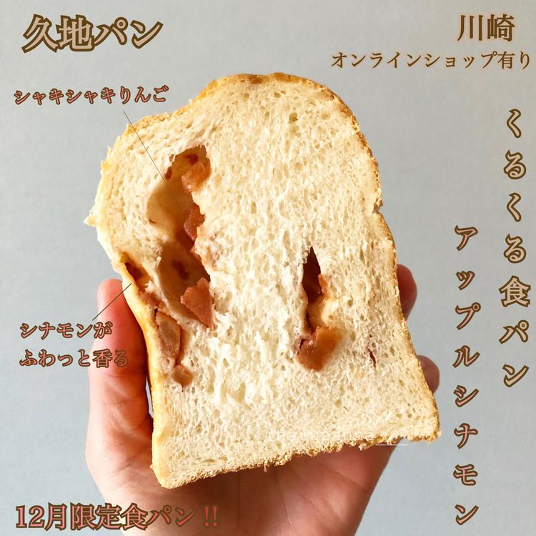 【パン活】トースト派?そのまま派?12月限定アップルシナモン_3