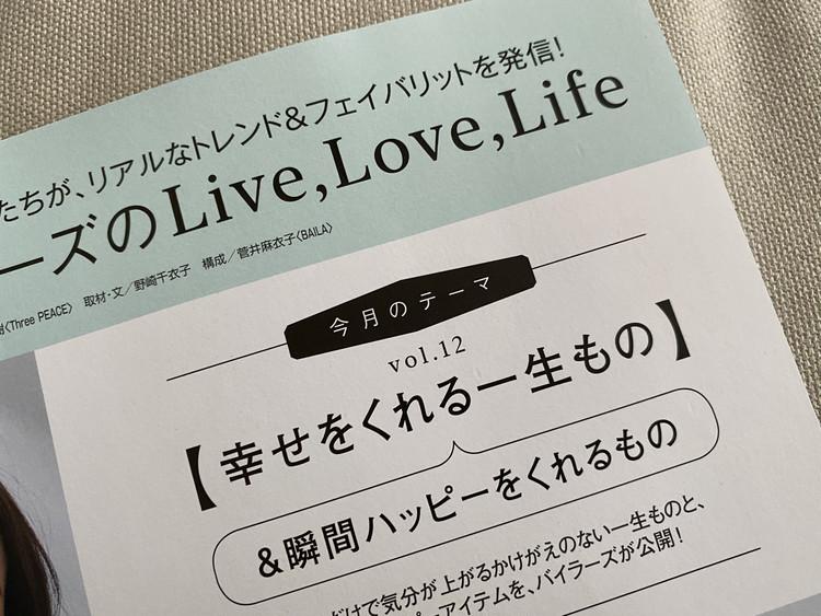 """BAILA6月号と""""幸せをくれる一生もの""""紹介!_5"""