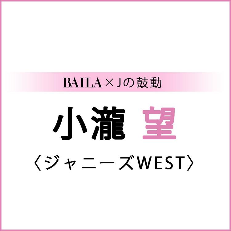 【 #ジャニーズWEST #小瀧 望 】小瀧 望スペシャルインタビュー!【BAILA × Jの鼓動】