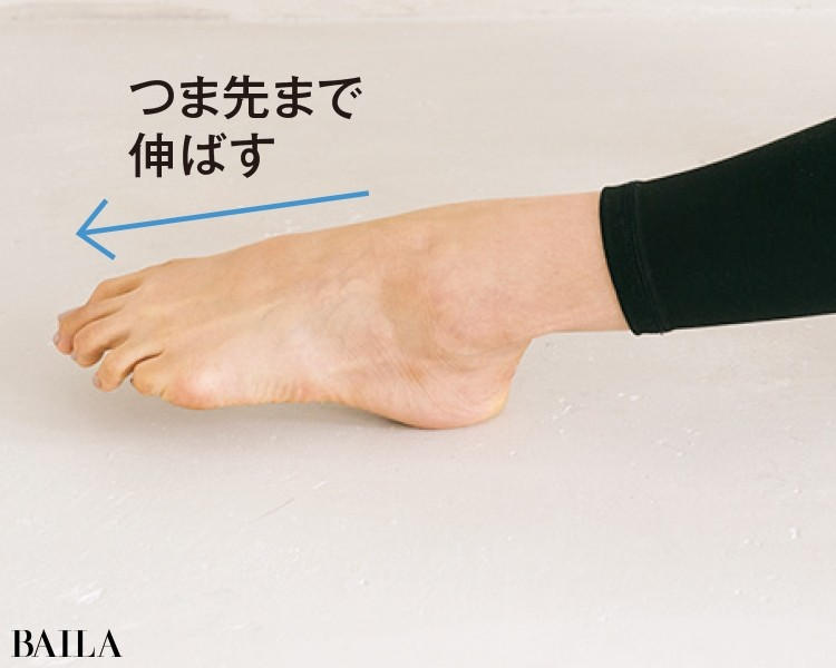 足首からつま先までがまっすぐになるように足指を下ろす