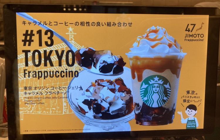 東京 オリジン コーヒー ジェリー キャラメル フラペチーノのディスプレイ