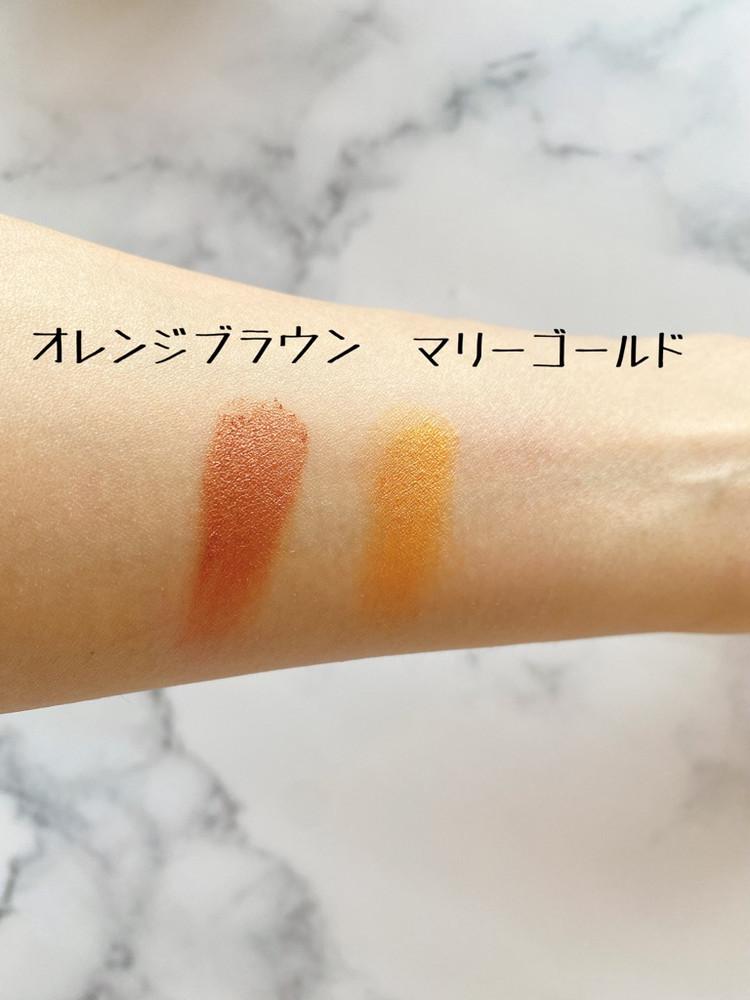 URグラムのアイシャドウ、UG-PES-14マリーゴールドとUG-PES-16オレンジブラウン2種類を腕に塗って、スウォッチしてみた