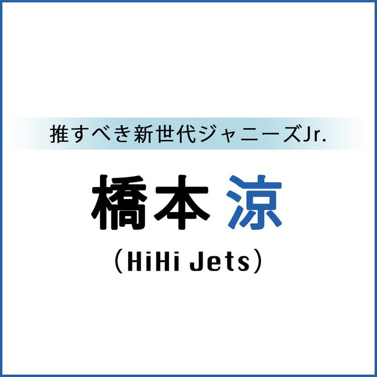 【推すべき新世代ジャニーズJr.】 #HiHiJets #橋本 涼 インタビュー