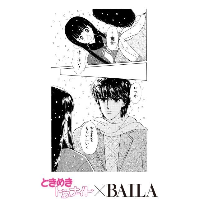 『ときめきトゥナイト』×BAILAのコラボ婚姻届が付録に!!!_2_4